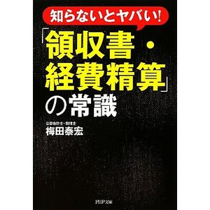 「領収書・経費精算」の常識 知らないとヤバい! PHP文庫/梅田泰宏【著】