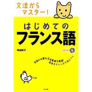 はじめてのフランス語 文法からマスター!CD付き/塚越敦子【著】