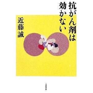 抗がん剤は効かない/近藤誠【著】|bookoffonline