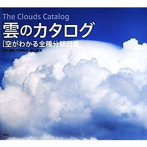 雲のカタログ 空がわかる全種分類図鑑/村井昭夫,鵜山義晃【文・写真】