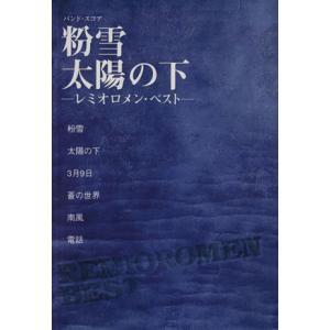 粉雪/太陽の下 レミオロメン・ベスト/デプロ(著者)...