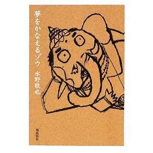 夢をかなえるゾウ/水野敬也【著】