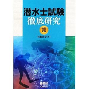 潜水士試験徹底研究/不動弘幸【著】