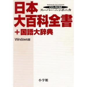 CD−ROM スーパーニッポニカ 日本大百科全書+国語大辞典/小学館(著者)|bookoffonline
