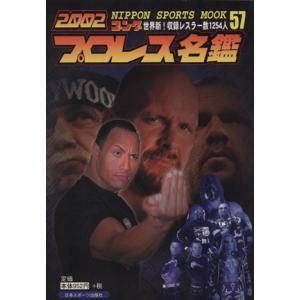 ゴングプロレス名鑑(2002) NIPPON SPORTS MOOK57/日本スポーツ編集企画室(編者)|bookoffonline