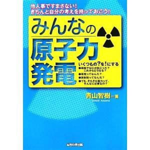 みんなの原子力発電/青山智樹【著】