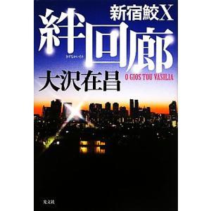 絆回廊 新宿鮫X 新宿鮫シリーズ10/大沢在昌【著】