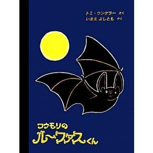 コウモリのルーファスくん/ウンゲラートミ【作】,今江祥智【訳】
