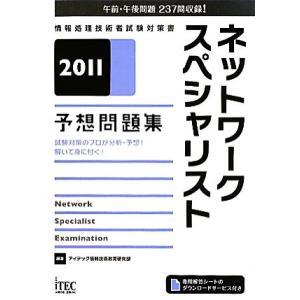 ネットワークスペシャリスト予想問題集(2011)/アイテック情報技術教育研究部【編著】