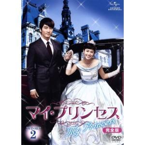 マイ・プリンセス 完全版 DVD−SET2/ソン・スンホン,...