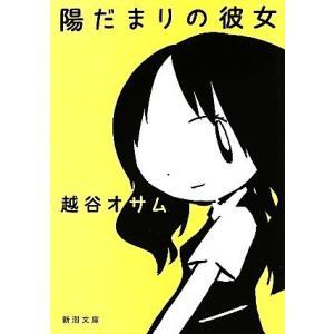 陽だまりの彼女 新潮文庫/越谷オサム【著】