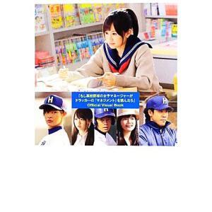 「もし高校野球の女子マネージャーがドラッカーの『マネジメント』を読んだら」Official Visu...