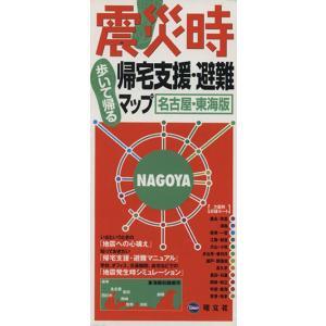 名古屋・東海版 震災時帰宅支援・避難マップ/昭文社(その他)
