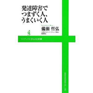 発達障害でつまずく人、うまくいく人 ワニブックスPLUS新書/備瀬哲弘【著】|bookoffonline