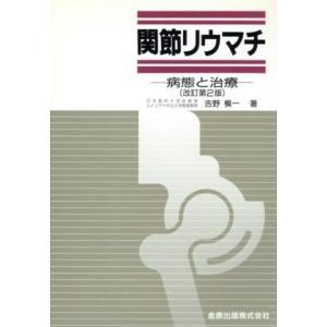 関節リウマチ 病態と治療 改訂第2版/吉野槙一(著者)...