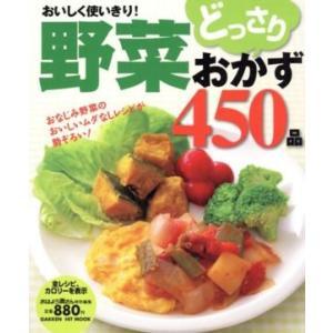 野菜どっさりおかず450品/学研マーケティング(その他) bookoffonline