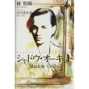 シャドウ・オーキッド/柾悟郎(著者)|bookoffonline
