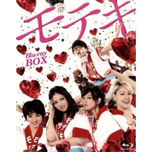 モテキ Blu−ray BOX(Blu−ray Disc)/森山未來,野波麻帆,満島ひかり,久保ミツ...