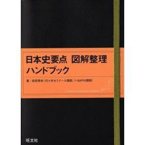 日本史要点 図解整理ハンドブック/教育(その他)
