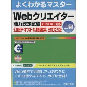 よくわかるマスターWebクリエイター能力認定試験 (HTML4.01対応) <上級>/富士通エフ・オ...