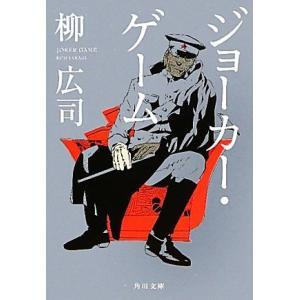 ジョーカー・ゲーム ジョーカー・ゲームシリーズ 角川文庫/柳広司【著】