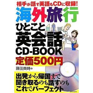 海外旅行ひとこと英会話CD‐BOOK 相手が話す英語もCDに収録!/藤田英時【著】