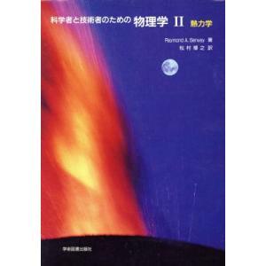 科学者と技術者のための物理学(2) 熱力学/レーモンド・A.サーウェイ(著者),松村博之(著者) bookoffonline