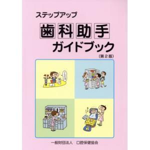 ステップアップ歯科助手ガイドブック/井出良子(著者)