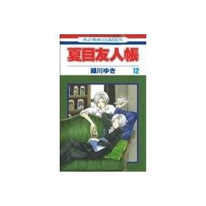 夏目友人帳(12) 花とゆめC/緑川ゆき(著者)|bookoffonline