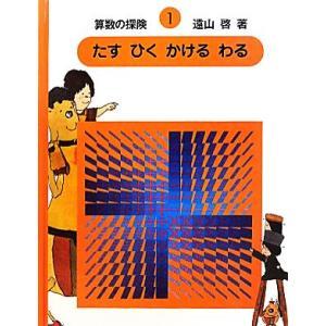 算数の探検(1) たす・ひく・かける・わる/遠山啓【著】|bookoffonline