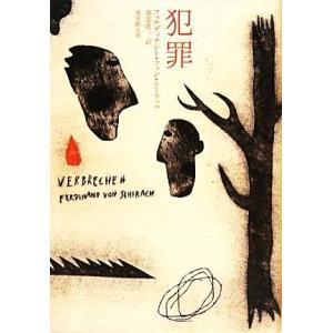 犯罪/フェルディナント・フォン・シーラッハ【著】,酒寄進一【訳】|bookoffonline