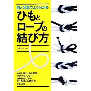 図と写真でよくわかるひもとロープの結び方/小暮幹雄【監修】 bookoffonline