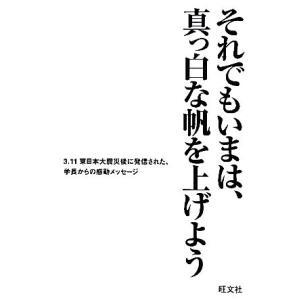 それでもいまは、真っ白な帆を上げよう 3・11東日本大震災後に発信された、学長からの感動メッセージ/...