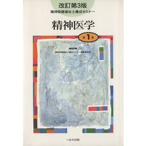 精神医学 改訂第3版/精神保健福祉士養成セミナー編集(著者) bookoffonline