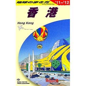 香港(2011〜2012年版) 地球の歩き方D09/「地球の歩き方」編集室【編】