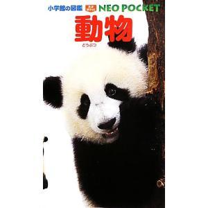 動物 小学館の図鑑NEO POCKET5/成島悦雄(著者),田中豊美(著者)