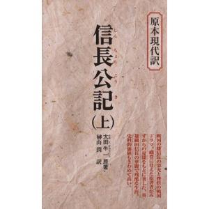 信長公記 新装(上) 教育社新書/太田牛一(著者),榊山潤(著者)