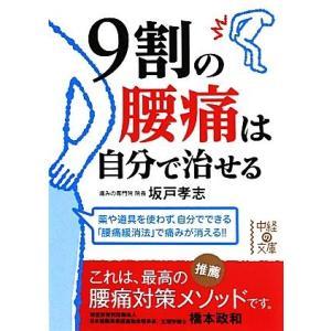 9割の腰痛は自分で治せる 中経の文庫/坂戸孝志【著】|bookoffonline