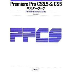 Premiere Pro CS5.5&CS5マスターブックfor Windows&Mac/杉原正人【...
