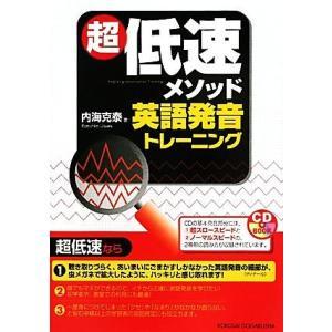 超低速メソッド英語発音トレーニング/内海克泰【著】