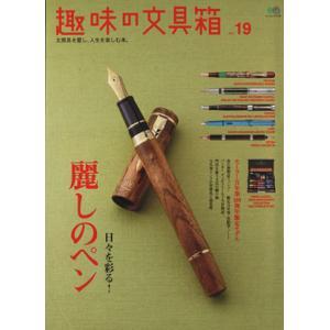 趣味の文具箱(19)/趣味・就職ガイド・資格(その他)