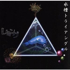 水槽トライアングル(DVD付)/レミング