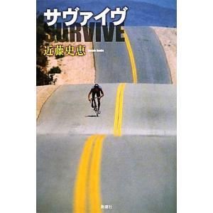 サヴァイヴ/近藤史恵【著】