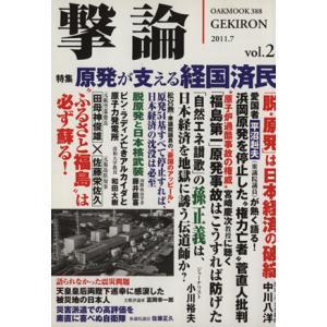 撃論(Vol.2) OAK MOOK/政治(その他)|bookoffonline