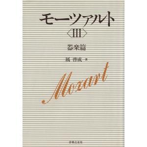 モーツァルト 器楽篇(3)/属啓成(著者)