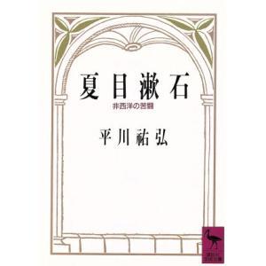 夏目漱石 非西洋の苦闘 講談社学術文庫/平川祐弘(著者)|bookoffonline