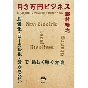 月3万円ビジネス 非電化・ローカル化・分かち合...の関連商品2