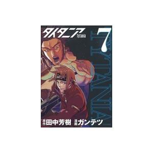 タイタニア(7) シリウスKC/ガンテツ(著者)|bookoffonline