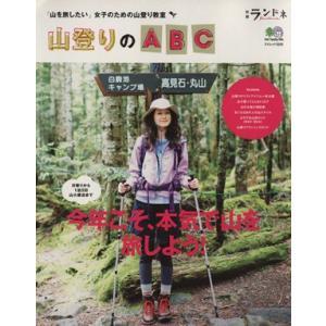 別冊ランドネ 山登りのABC/旅行・レジャー・スポーツ(その他) bookoffonline