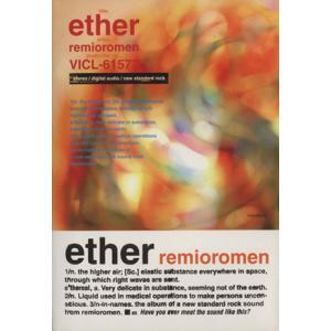 レミオロメン/ether/芸術・芸能・エンタメ・アート(その...